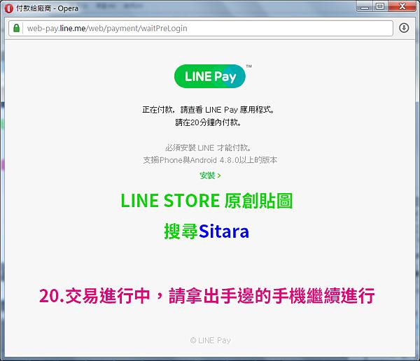 LINE Pay 申請教學13