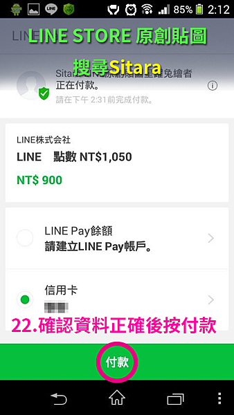 LINE Pay 申請教學15
