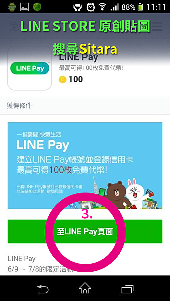 LINE Pay 申請教學03