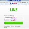 如何加速審核LINE原創貼圖教學03