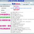 如何加速審核LINE原創貼圖教學09