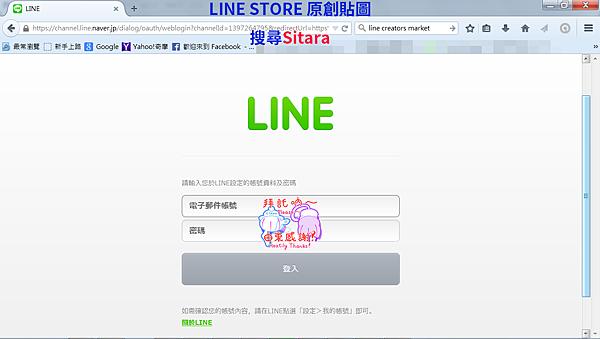 如何加速審核LINE原創貼圖教學02