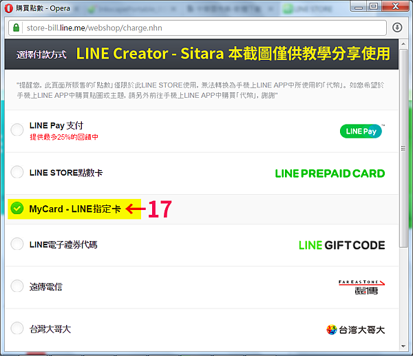 LINE STORE儲值教學