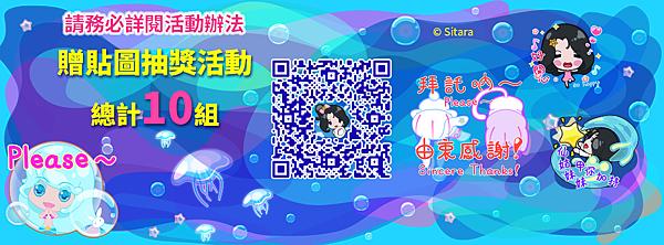 LINE Creator - Sitara 8月贈貼圖活動公告