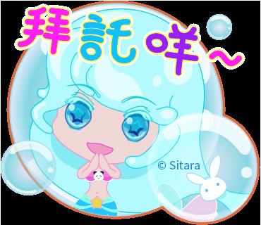 Sitara -《美人魚童話 U & MI (TW)》