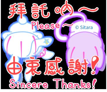 懇請給素人插畫創作者 LINE Creator - Sitara 一些鼓勵和分享支持,感謝!ヾ(●゜▽゜●)♡