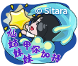 《Q萌仙姑妹妹的日常》 By Sitara