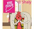 《大腸包小腸日常約會篇<<好吃在台灣系列>>》 by Shaly