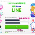 LINE - 付費貼圖購買教學/LINE點數卡購買(全家 FamiPort篇)