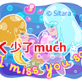 《Mermaid Fairy U & MI》 By Sitara