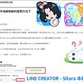 LINE - 20150810起可使用LINE PAY領銷售額款項免手續費!(此服務和國泰世華銀行合作)