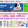 LINE - 2015/9月 LINE Creator - Sitara FB慶新作贈貼圖活動公告