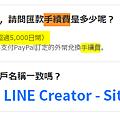 LINE - 懇請以LINE STORE管道支持購買原創貼圖(收入分潤比較LINE STORE V.S. 貼圖小舖代幣)