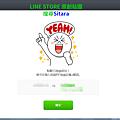 LINE - LINE代幣可以轉換成電子禮券或超商禮券喲!