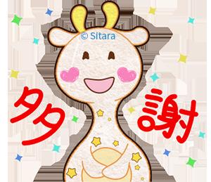 《六牙白象 & 長頸鹿 (臺灣國語版)》 by Sitara