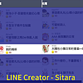 LINE Creator - Shaly