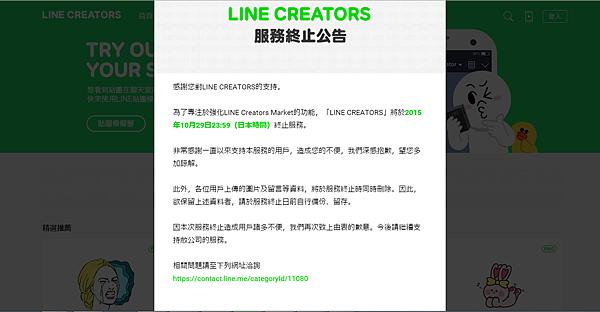 LINE-CREATORS終止服務公告.png