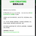 LINE - LINE CREATORS終止服務公告!(☉д⊙)