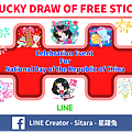 LINE - 2015/10月 LINE Creator - Sitara FB 雙十國慶抽貼圖活動
