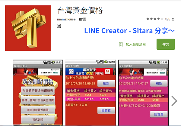 黃金即時報價app.png