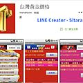 LINE - LINE Creator - 櫻桃草莓 發布【台灣黃金價格】APP!