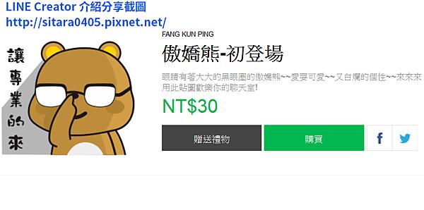 LINE - TAIWAN CREATOR 💎FANG KUN PING💎 - 《🌹傲嬌熊-初登場》2015110108