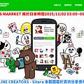 LINE - LINE CREATORS MARKET系統維護通知2015/11/02