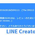 LINE - 如何將已上架的貼圖重繪或修改圖文內容