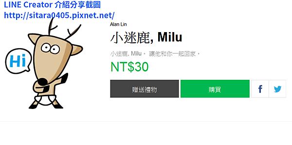 LINE - TAIWAN CREATOR 💎Alan Lin💎 - 《🌹小迷鹿, Milu》2015111504