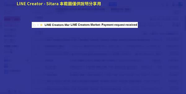 LINE - LINE Creators 提領權利金從Paypal到玉山外幣心得分享