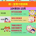 LINE - 2015(104年)09.10月統一發票中獎號碼