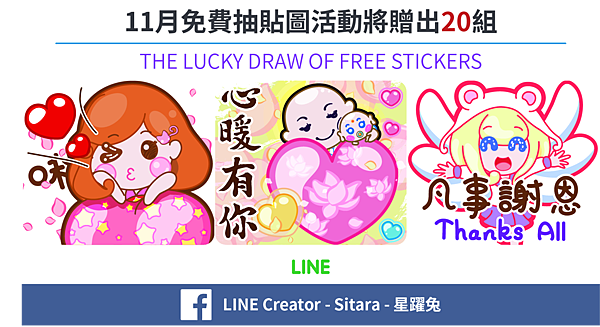 LINE - 2015/11月 LINE Creator - Sitara FB 抽貼圖活動 (NOVEMBER FREE LUCKY DRAWS OF LINE STI
