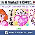 LINE - 2015/11月 LINE Creator - Sitara FB 抽貼圖活動 (NOVEMBER FREE LUCKY DRAWS OF LINE STI