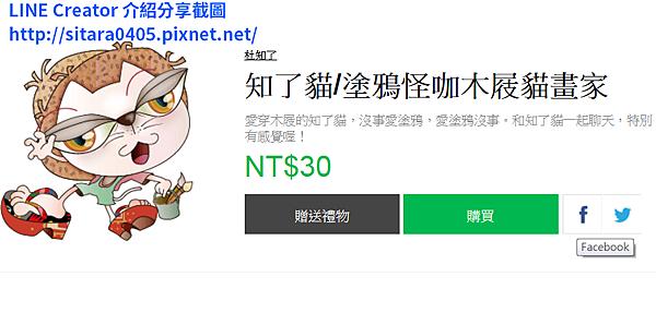 LINE - TAIWAN CREATOR 💎杜知了💎 - 《🌹知了貓/塗鴉怪咖木屐貓畫家》2015121901