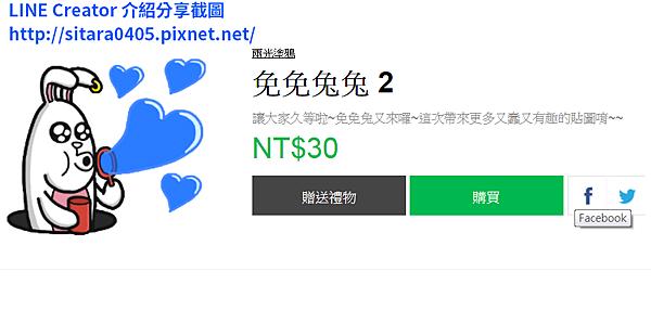 LINE - TAIWAN CREATOR 💎兩光塗鴉💎 - 《🌹免免兔兔 2》2015121908