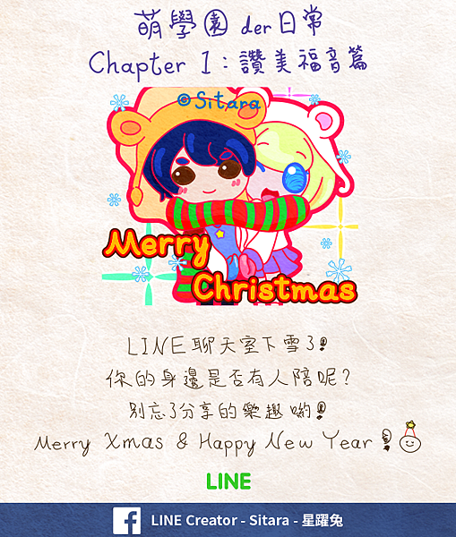 20151125Merry-Christmas.png