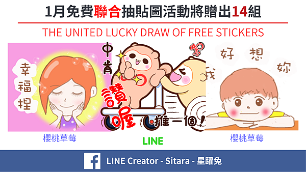 "LINE - 2016/1月 LINE Creator - Sitara FB 抽貼圖活動 (JANUARY UNITED FREE LUCKY DRAWS OF LINE STICKERS ""PART2"")"