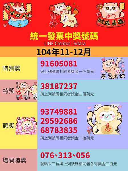 LINE - 2015(104年)11.12月統一發票中獎號碼