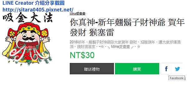 LINE - TAIWAN CREATOR