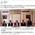 LINE - 第40屆臺日經濟貿易會議已簽訂避免雙重課稅協議(Application Form for Income Tax Convention)
