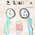 《★Sitara私心推薦的紓壓貼圖!》 By Sitara