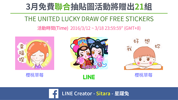 LINE - 2016/3月 LINE Creator - Sitara FB 抽貼圖活動 (MARCH UNITED FREE LUCKY DRAWS OF LINE STICKERS)