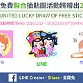 LINE - 2016/3月 LINE Creator - Sitara FB 抽貼圖活動 (MARCH UNITED FREE LUCKY DRAWS OF LINE STICKERS)