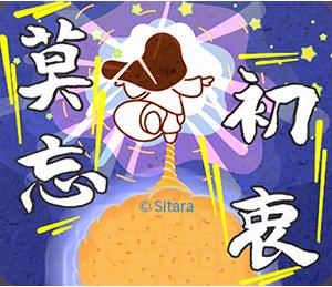 來自Sitara的鄉民風味 1