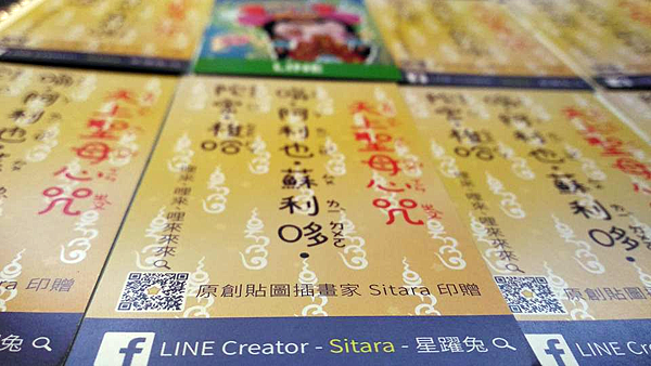 LINE - 2016年Sitara特製免費結緣咒卡慶天上聖母媽祖聖誕(結緣地點內收)