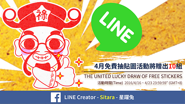 LINE - 2016/4月 LINE Creator - Sitara FB 抽貼圖活動 (April FREE LUCKY DRAWS OF LINE STICKERS)