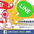 LINE - 2016/4月 LINE Creator - Sitara FB 抽貼圖活動 (April FREE LUCKY DRAWS OF LINE STICKERS)