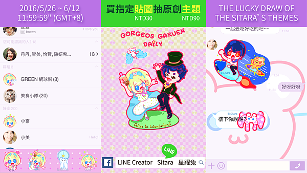 LINE - 2016/5-6月 LINE Creator - Sitara FB 抽獎活動 (THE LUCKY DRAW OF THE SITARA'S THEMES)