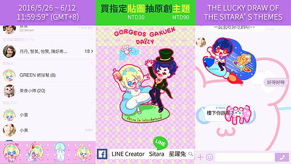 LINE - 2016/5-6月 LINE Creator - Sitara FB 抽獎活動 (THE LUCKY DRAW OF THE SITARA'S THEMES)