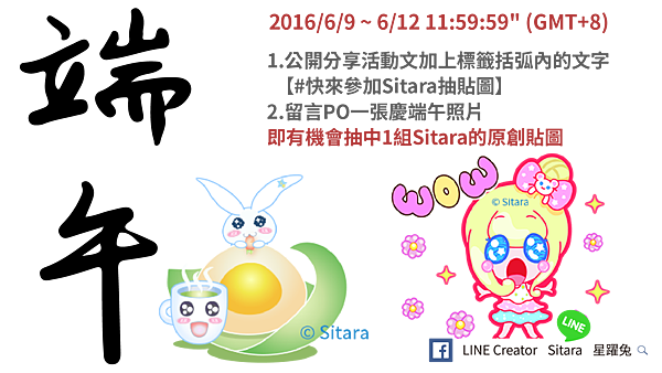 LINE -  LINE幸運兒公告(The Lucky Guys Announcement) 2016/6月總整理